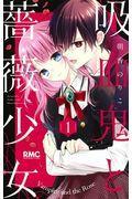 吸血鬼と薔薇少女 1の本