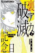 裏アカ破滅記念日の本