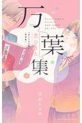 新装版 万葉集恋ひうた~恋する言の葉~の本