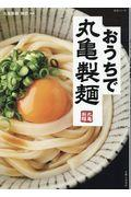 おうちで丸亀製麺の本