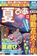 夏ぴあ東海版の本