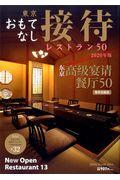 東京おもてなし接待レストラン50 2020年版の本