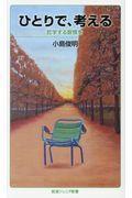 ひとりで,考えるの本