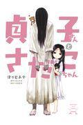 貞子さんとさだこちゃんの本