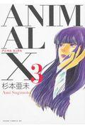 ANIMAL X 3の本