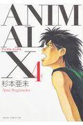 ANIMAL X 4の本