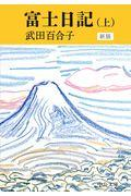 新版 富士日記 上の本