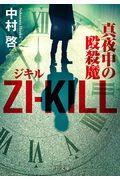 ZIーKILLの本
