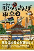 駅からさんぽ東京 2の本