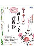 第4版 ユーキャンの実用ボールペン字練習帳の本