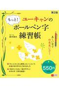 第2版 ユーキャンのもっと!ボールペン字練習帳の本