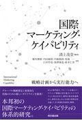 国際マーケティング・ケイパビリティの本