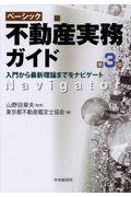 第3版 ベーシック不動産実務ガイドの本