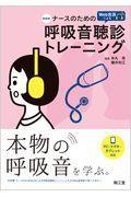 新装版 ナースのためのWeb音源による呼吸音聴診トレーニングの本