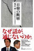 日韓の断層の本