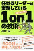 任せるリーダーが実践している1on1の技術の本