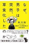 なぜ、男子は突然、草食化したのかの本