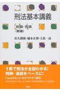 第3版 刑法基本講義の本