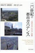 20世紀の都市ガバナンスの本