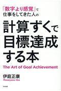 「数字より感覚」で仕事をしてきた人の計算ずくで目標達成する本の本