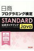 日商プログラミング検定STANDARD Java公式ガイドブックの本