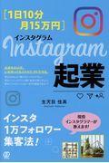 Instagram起業の本