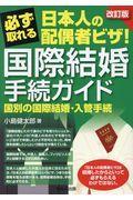 改訂版 必ず取れる日本人の配偶者ビザ!国際結婚手続ガイドの本