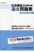 社会福祉士国試対策過去問題集専門科目編 2020の本