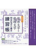 神宿る!龍体文字と龍踊文字完全なぞり書き練習帳の本