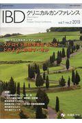 IBDクリニカルカンファレンス vol.1 no.2 2019の本