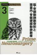 脳・脊髄動静脈奇形と頭蓋内・脊髄硬膜動静脈瘻の本