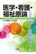 医学・看護・福祉原論の本