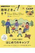 たのしく防災!はじめてのキャンプの本
