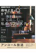家で楽しむ私のカフェスタイルの本