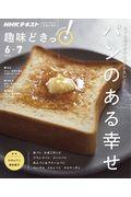 もっと知りたい!つくりたい!パンのある幸せの本