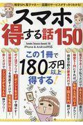 スマホ得する話150の本