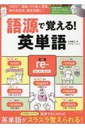 語源で覚える!英単語の本