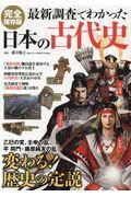 最新調査でわかった日本の古代史完全保存版の本