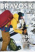 Bravo Ski 2020 Vol.1の本