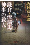 鎌倉・流鏑馬神事の殺人の本