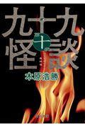 九十九怪談 第10夜の本