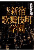 私立新宿歌舞伎町学園の本