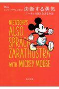 ミッキーマウスに学ぶ決断する勇気の本