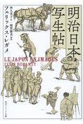 明治日本写生帖の本