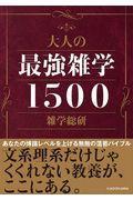 大人の最強雑学1500の本