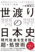 世渡りの日本史の本