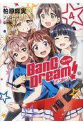 コミック版BanG Dream!バンドリ 4の本