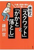 鎌田式「スクワット」と「かかと落とし」の本