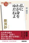 歎異抄~仏にわが身をゆだねよ~の本