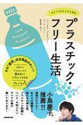 プラスチック・フリー生活の本